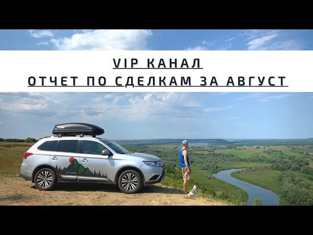 [VIP канал] Разбор сделок за август (Инвестиции и приумножение капитала)