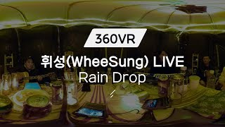 [360VR] Rain Drop - 휘성(WheeSung) 라이브 / 우주를 줄게 (원곡: 아이유)