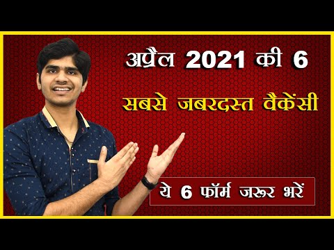 Top 6 Government job Vacancy in April 2021 | You Must Apply