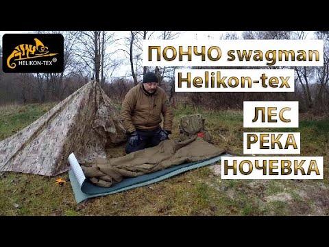 ЛЕС РЕКА НОЧЕВКА ПОНЧО Swagman Helikon Tex