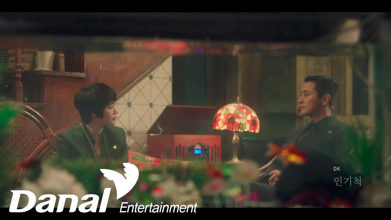 [MV] DK (디셈버) - '하이에나 OST Part.9' - 인기척