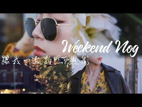 跟我一起去拍穿搭/逛街买衣服   Weekend Vlog   SUGGY