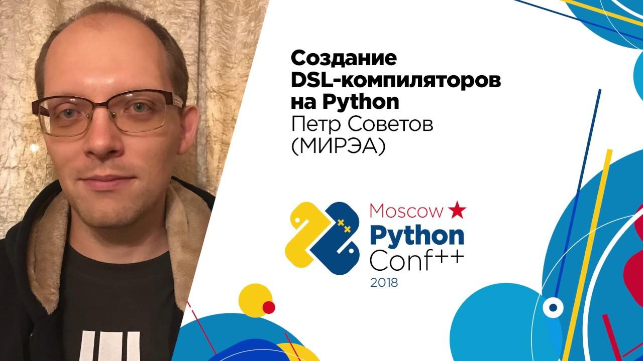 Image from Создание DSL-компиляторов на Python / Пётр Советов (МИРЭА)