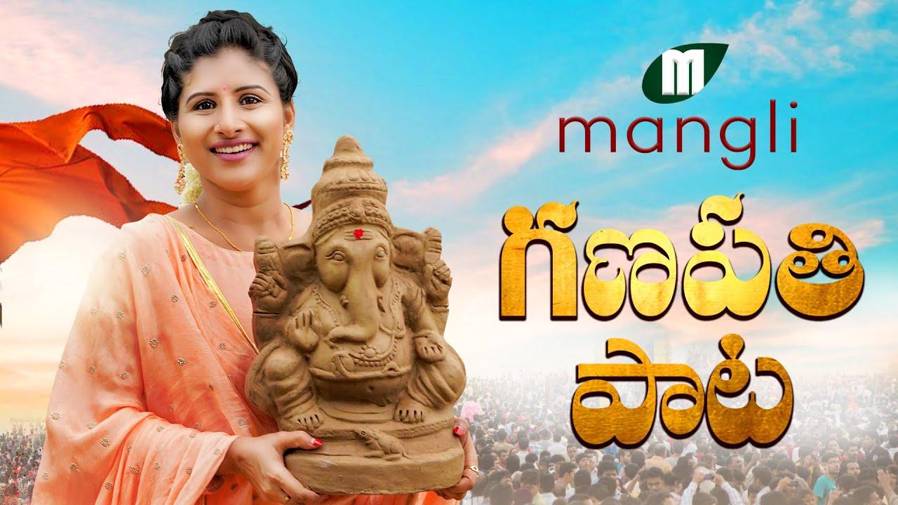Mangli || Ganesh Song 2020 || Ram Miriyala || Damu