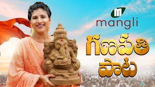 Ganesh song 2020 || ram miriyala damu - mangli #mangli #ganeshsong #ganapathisong #manglisongs #ganeshachaturthi #వినాయకచవితి #vinayakachavithi #lambodara...