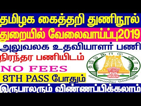 Tamilnadu Handlooms and Textiles Recruitment 2019 Tamilnadu government jobs for fresher