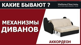 видео Механизм трансформации «АККОРДЕОН»