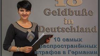 10 штрафов в Германии, которые чаще всего можно получить.ВИДЕО(Hallo, я Инна, живу в Германии в Тюрингии, поэтому мой канал называется Тюрингинна. В этом видео расскажу о..., 2015-06-19T20:54:23.000Z)