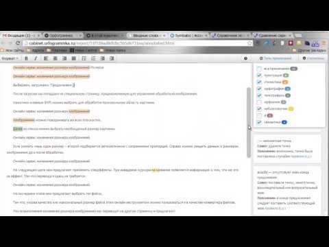 Сервис анализа текстов онлайн /  - белое SEO