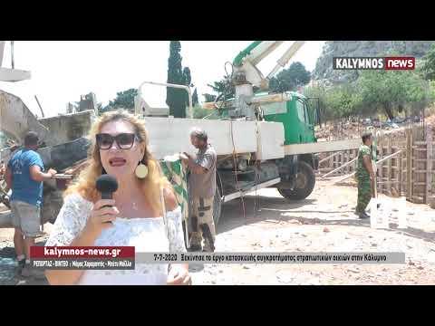 7-7-2020 Ξεκίνησε το έργο κατασκευής συγκροτήματος στρατιωτικών οικιών στην Κάλυμνο