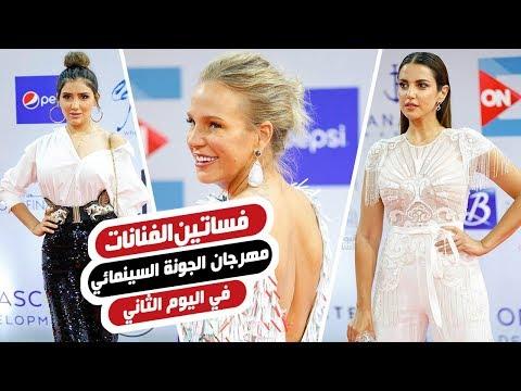 شاهد.. فساتين الفنانات في اليوم الثاني من مهرجان الجونة السينمائي  - 01:53-2019 / 9 / 21
