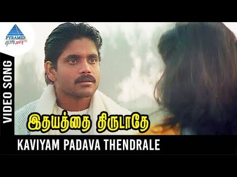 Idhayathai Thirudathe Movie Songs | Kaviyam Padava Video Song | Nagarjuna | Girija | Ilayaraja