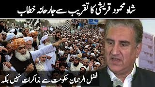 Shah Mehmood Qureshi Grilled Complete Speech Today | 31 October 2019