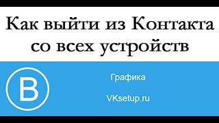 Как выйти сразу со всех устройств Вконтакте