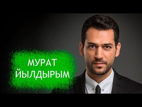 Мурат Йылдырым. Биография, фильмография и личная жизнь турецкого актера