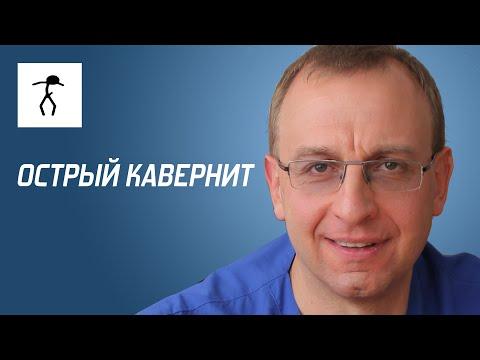 ОСТРЫЙ КАВЕРНИТ. Уролог, андролог, сексопатолог - Алексей Корниенко