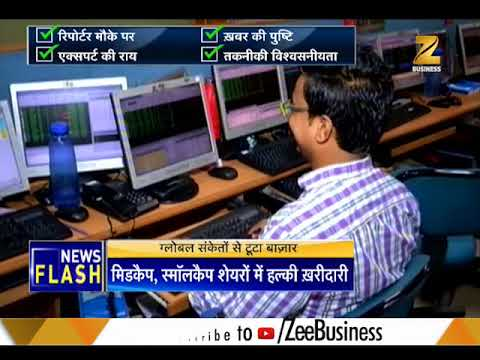 Global cues affect sensex market in India | बाज़ार पर ग्लोबल टेंशन हावी