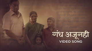 Gandha Ajunahi Song Video - Baapjanma | Latest Marathi Songs 2017 | Sachin Khedekar | Jaydeep Vaidya