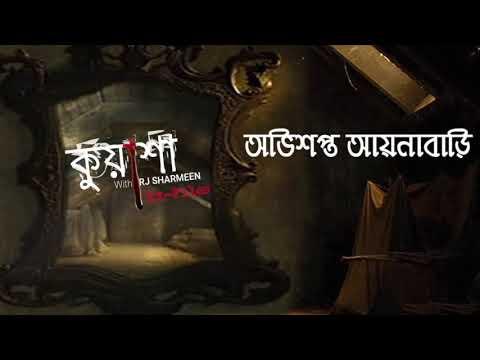 Obhishopto Aynabari | Kuasha | RJ Sharmeen | ABC Radio 89 2 FM