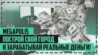 MEGAPOLIS - развлекаться и при этом зарабатывать реальные деньги!