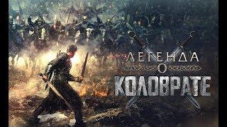 """Легенда о Коловрате"" Trailer HD Rus Eng Sub"
