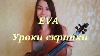 Как играть на скрипке.Уроки скрипки,трель.