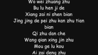 corner with love ost ai zhuan jiao - alan luo (lyrics)