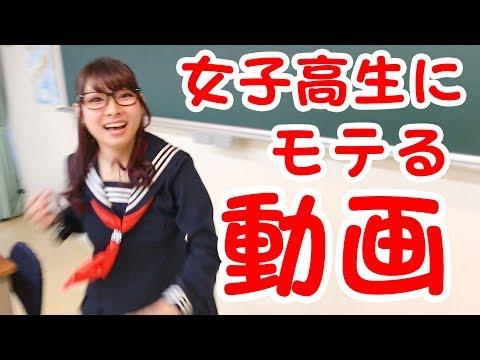 女子高生にモテまくる動画