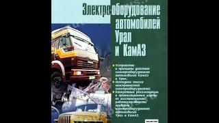 Книга Электрооборудование автомобилей УРАЛ и КАМАЗ(, 2016-02-02T23:48:33.000Z)