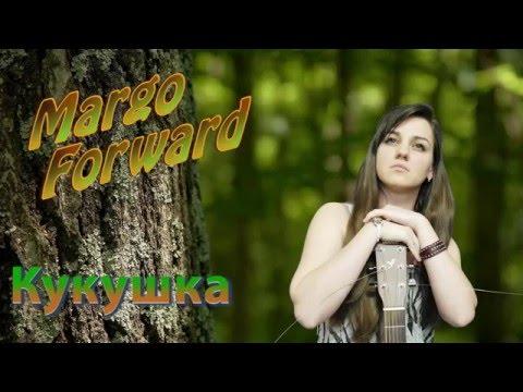 Новое видео Полины Гагариной — Кукушка