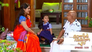 Manjil Virinja Poovu | Episode 509 | Mazhavil Manorama