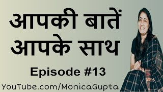 Share Your Thoughts - Raksha Bandhan Messages - Life Changing Experiences - Monica Gupta