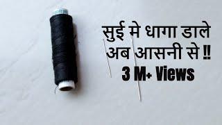 सुई मे धागा डाले आसनी से !!! How to thread needle /thread needle in few  seconds