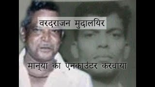Vardarajan Mudaliar Biography    Vardabhai : Liquor Don of India    Varadarajan Mudaliar Facts thumbnail