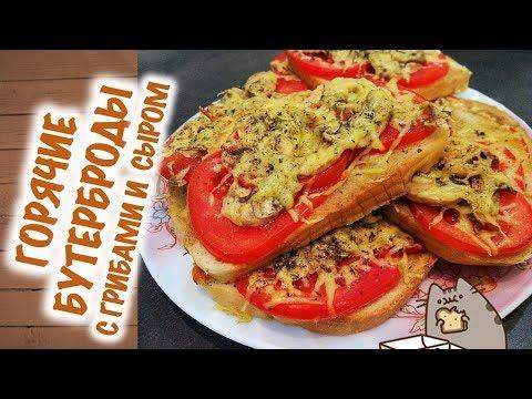 Бутерброды с шампиньонами - пошаговый рецепт с фото на