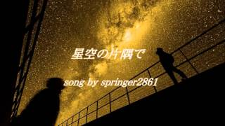 藤井フミヤさんの「星空の片隅で」を歌いました。 画像:tsuumintさん。