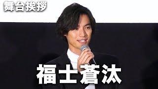 福士蒼汰、共演した真野恵里菜の結婚を祝福!映画『BLEACH』公開記念舞台挨拶 その1 thumbnail