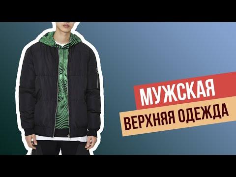Мужские куртки и пальто в ZARA, BERSHKA, TERRANOVA и др.