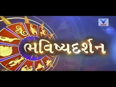 Bhavishya Darshan | 18th November '17 |  Vtv News