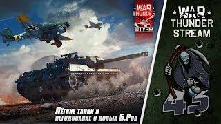 Лёгкие Танки и Негодование от новых Боевых рейтингов | War Thunder