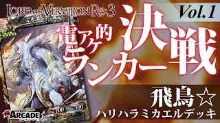 【LoV】電アケ的ランカー決戦vol.1(飛鳥☆:ハリハラミカエル)