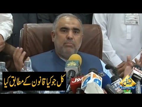 کل قومی اسمبلی کے مشترکہ اجلاس میں جو کیا قانون کے مطابق کیا   NA Speaker Asad Qaiser Media Talk