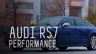 Что может быть лучше AUDI RS7? Только AUDI RS7 PERMORMANCE 605 л с