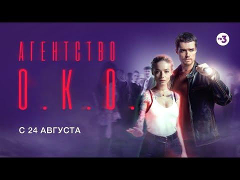 Главная детективная премьера сезона!   Агентство О.К.О.   с 24 августа