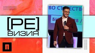 Фото РЕ ВИЗИЯ  Пастор Максим Асенов
