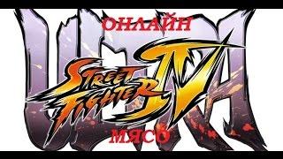 Онлайн - мясо! PC : Ultra Street Fighter 4 #1 (19.07.15 в 14:00 по МСК)