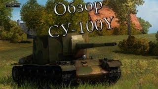 Обзор Су-100У (СУ-100Y)