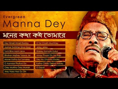 Evergreen Manna Dey | Old Bengali Film Songs | Hemanta Mukherjee | Manna Dey Bengali Songs