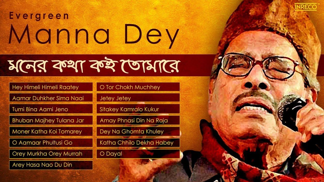 Evergreen Manna Dey Old Bengali Film Songs Hemanta Mukherjee Manna Dey Bengali Songs Youtube