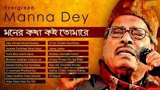 Evergreen Manna Dey | Old Bengali Film Songs | Hemanta Mukherjee | Manna Dey Bengali Songs